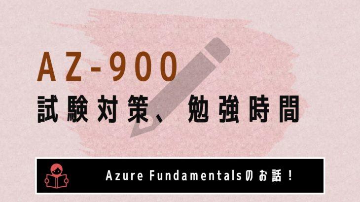 【合格体験記】AZ-900:Azure Fundamentalsの試験対策、勉強時間は?Azure初心者が受かった方法!