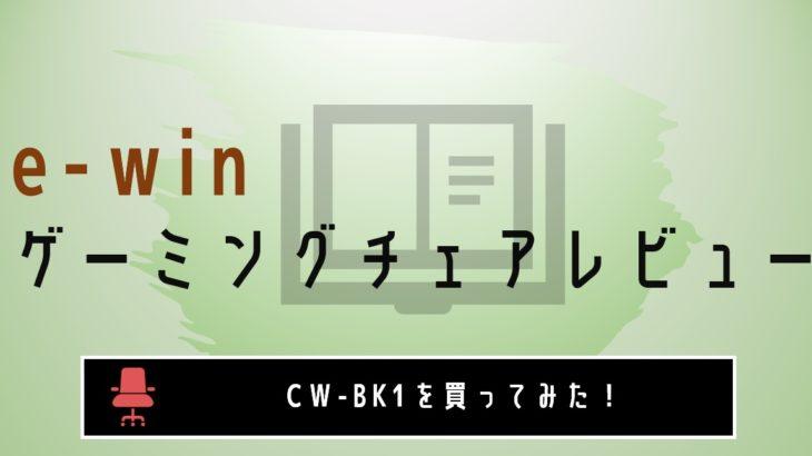 e-winのゲーミングチェアCW-BK1の徹底レビュー!実際に買ってみた感想!意外な盲点!